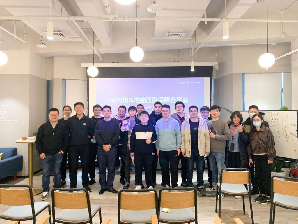 高可用&性能质量保障分享会(上海)圆满结束