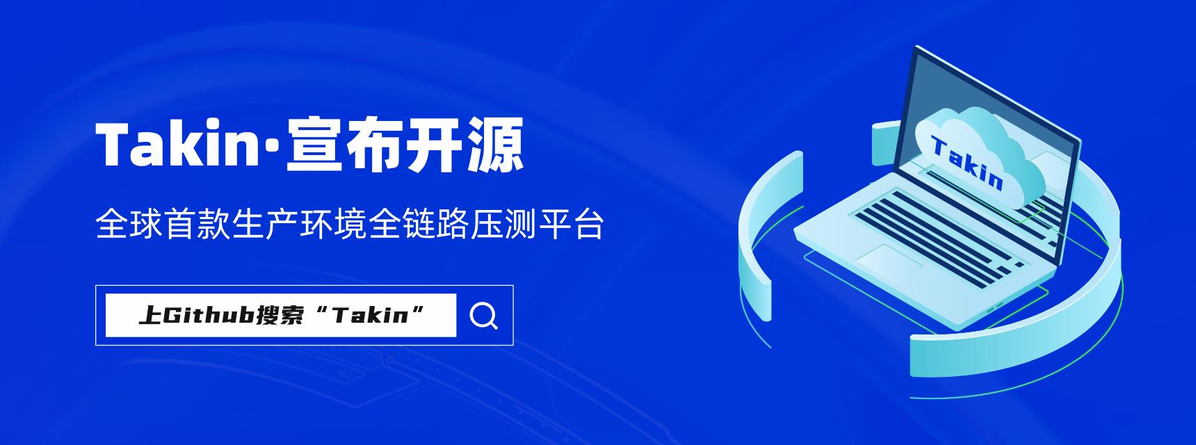 Takin宣布开源